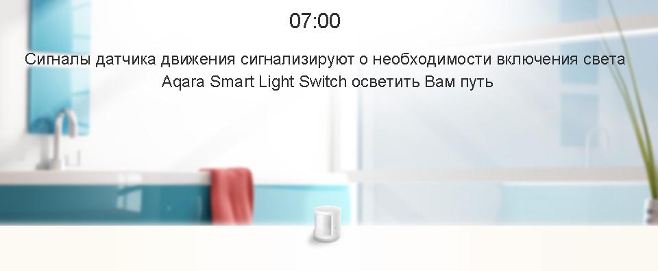 Умный выключатель Aqara Smart Light Switch ZigBee Version работа с датчиком движения