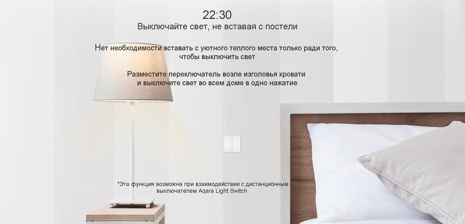 Умный выключатель Aqara Smart Light Switch ZigBee Version регулирование света во всем доме одним нажатием