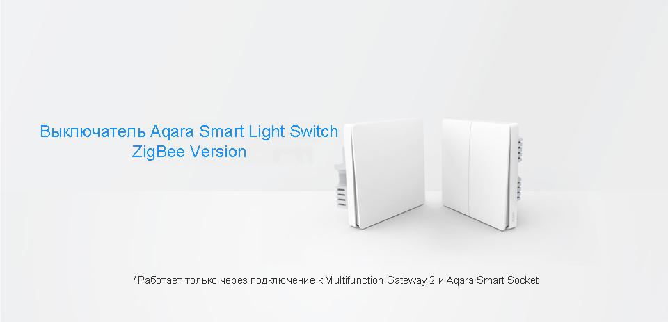 Умный выключатель Aqara Smart Light Switch ZigBee Version
