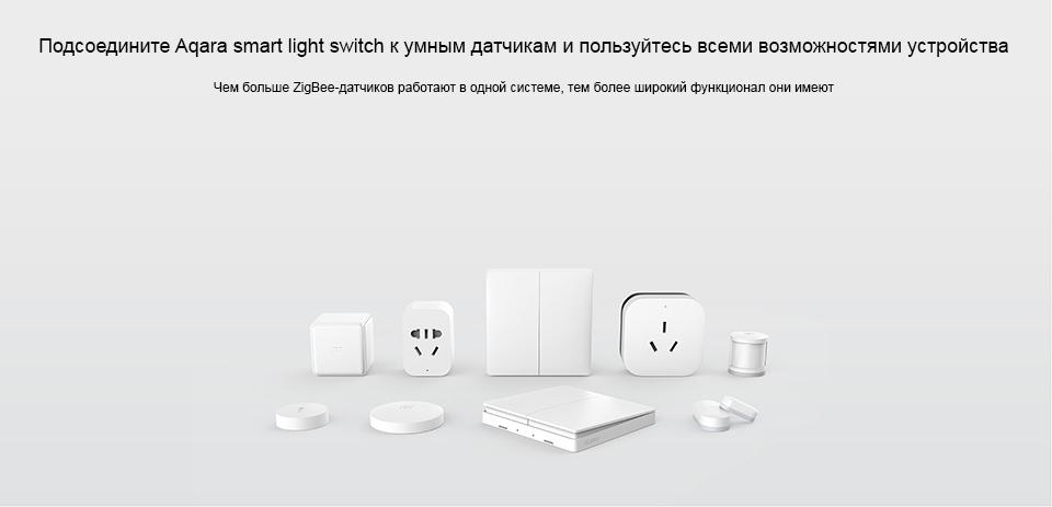 Умный выключатель Aqara Smart Light Switch ZigBee Version работает с умными датчиками
