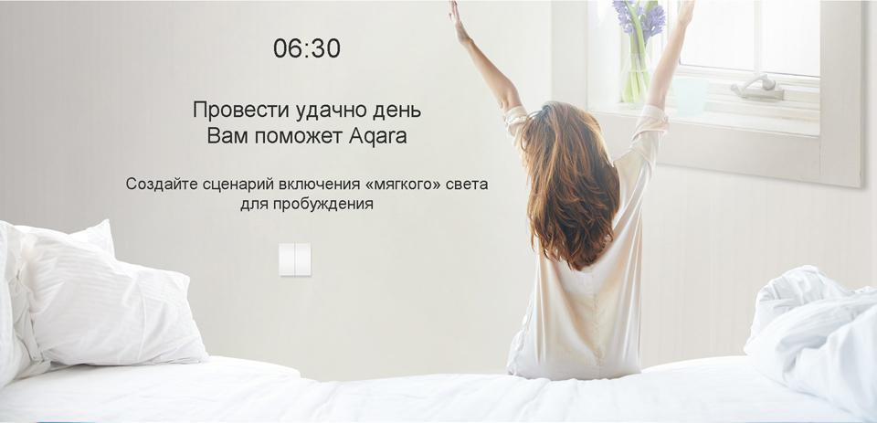 Умный выключатель Aqara Smart Light Switch ZigBee Version сценарий для пробуждения